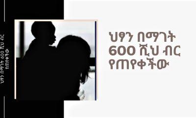 ህፃን በማገት 600 ሺህ ብር የጠየቀችው ተጠርጣሪ ተያዘች